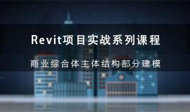 Revit商业综合体主体结构部分建模