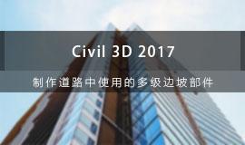 Civil 3D 2017制作道路中使用的多级边坡部件