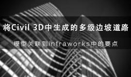 将Civil 3D中生成的多级边坡道路模型关联到infraworks中的要点