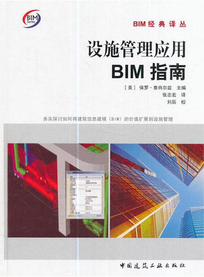 設施管理應用BIM指南