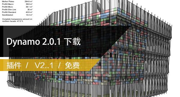Dynamo2.0.1软件下载