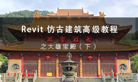 Revit 仿古建筑高级教程之大雄宝殿(下)