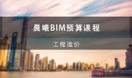 晨曦BIM建模、算量、计价入门视频课程