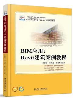 BIM應用:Revit建筑案例教程
