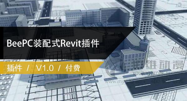BeePC装配式智能深化Revit插件下载