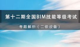 第十二期全国BIM技能等级考试考题解析(二级设备)