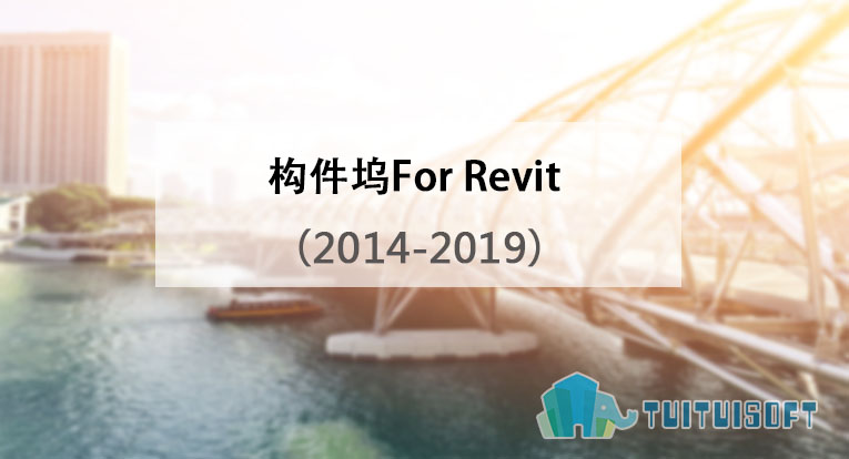 Revit免费族库构件坞( BIM族库插件构件坞)