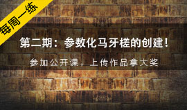 每周一练第二期:参数化马牙槎的创建!