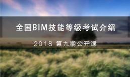 2018 第九期公开课:BIM等级考试