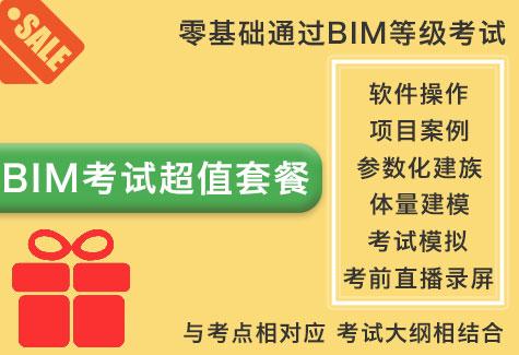 全国BIM等级考试一级考试辅导资料大礼包B