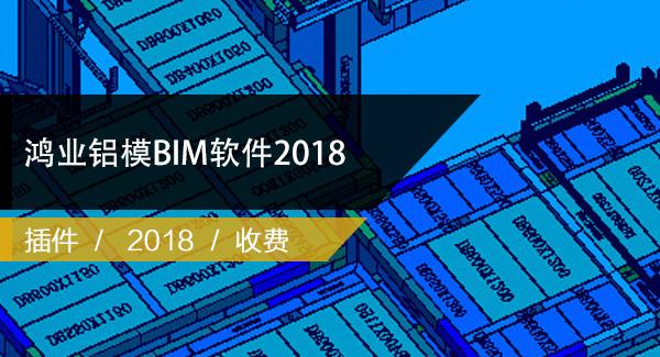 鸿业铝模BIM软件2018(Revit铝模插件)