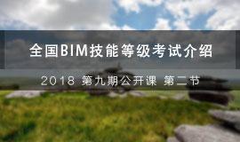 第02节 全国BIM技能等级考试介绍
