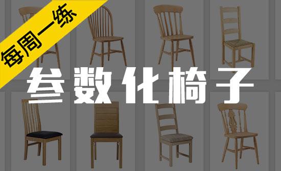 每周一练第四期:参数化椅子