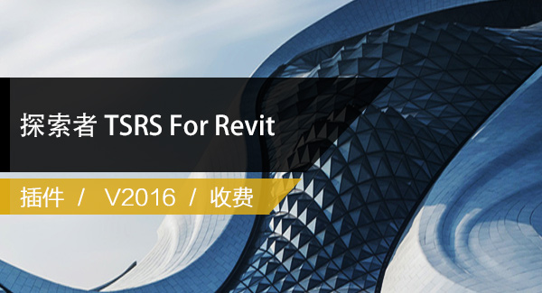 Revit插件 | 探索者BIM结构设计 TSRS For Revit