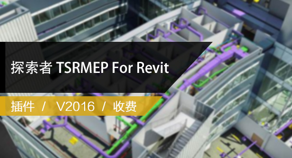 Revit插件 | 探索者BIM三维机电设计软件 TSRMEP For Revit