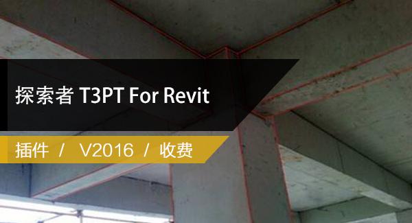探索者BIM钢结构施工图软件T3PT For Revit