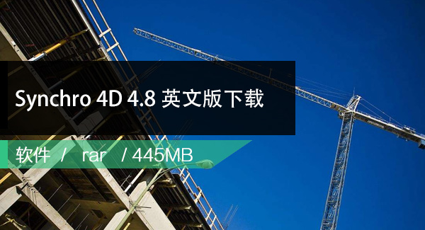 Synchro 4D下载 | Synchro 4D4.8.1英文破解版下载
