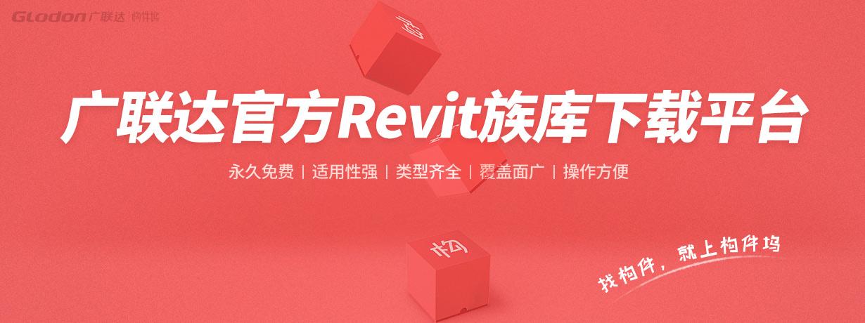Revit免费族库下载平台构件坞