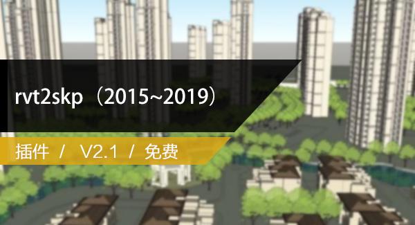 rvt2skp(Revit2015~2019)Revit导SKP插件