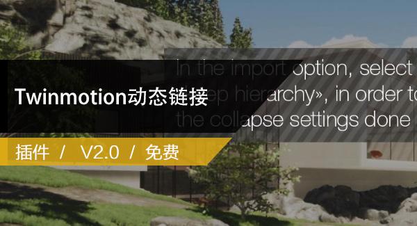 Twinmotion动态链接Revit模型插件