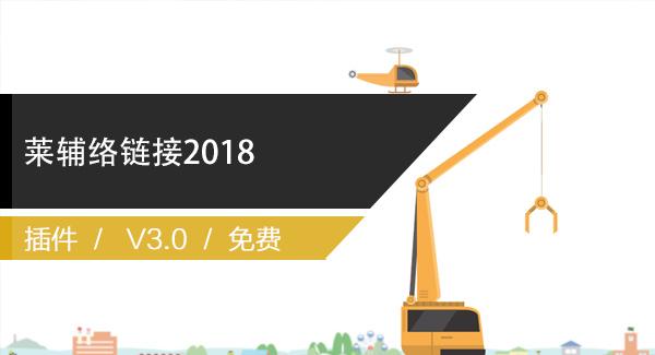 Revit插件 | 莱辅络链接2018 -RebroLink2018