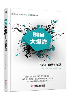 BIM大爆炸:認知+思維+實踐