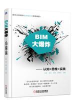 BIM大爆炸:认知+思维+实践