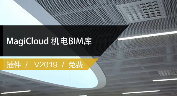 BIM机电真实产品族库MagiCloud Revit插件