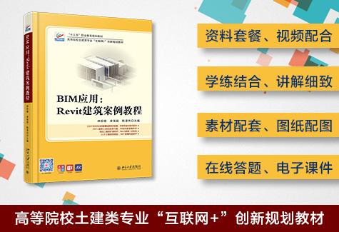 《BIM应用:Revit建筑案例教程》