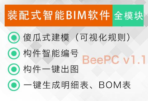 杭州嗡嗡科技 装配式BIM软件-BeePC 全模块