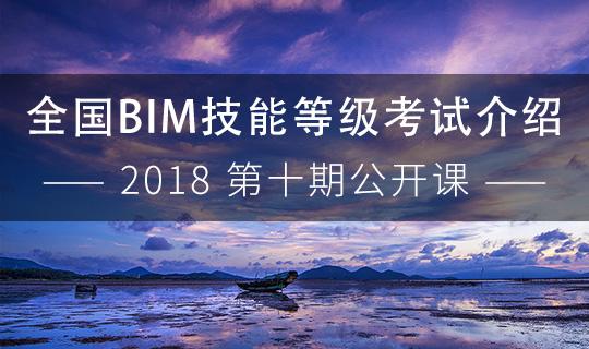 2018 第十期公开课:全国BIM技能等级考试