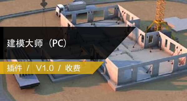 建模大师(PC) For Revit装配式插件
