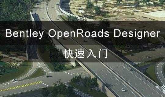 Bentley OpenRoads Designer 快速入门教程