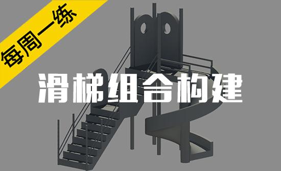 每周一练第二十期:滑梯组合构件