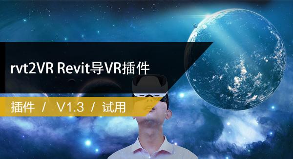 rvt2VR-Revit导VR插件