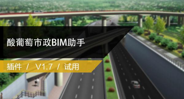 酸葡萄市政BIM助手V 1.76 For Revit