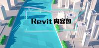 Revit离线族库、样板、族样板专辑