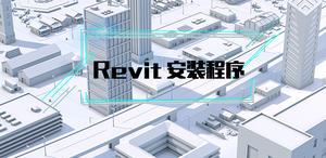 Revit下载全版本2014~2021专辑