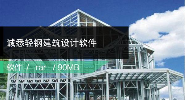诚悉 For Revit轻钢建筑设计软件