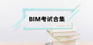 全国BIM等级考试相关内容专题