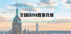 全国BIM政策合集