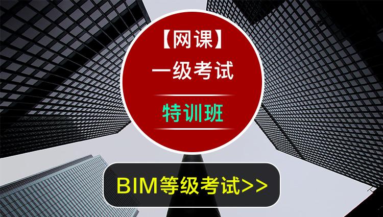 BIM等级考试一级考试特训班