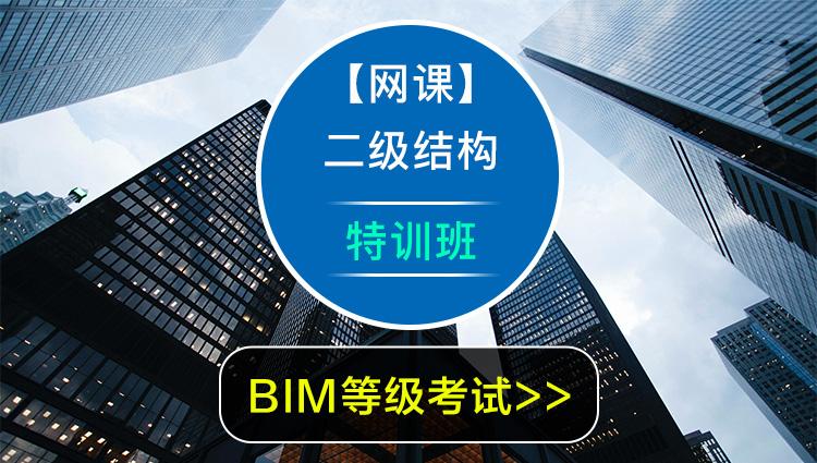 【特惠】BIM等级考试二级结构特训班