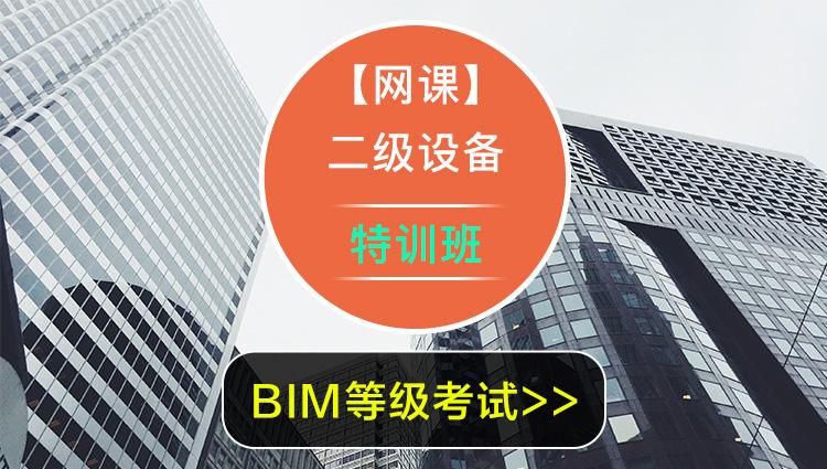 【特惠】BIM等级考试二级设备特训班