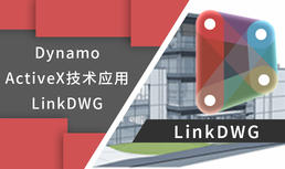 Dynamo的ActiveX技术应用:LinkDWG