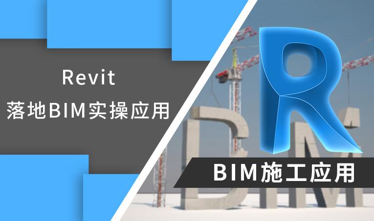 Revit BIM施工应用