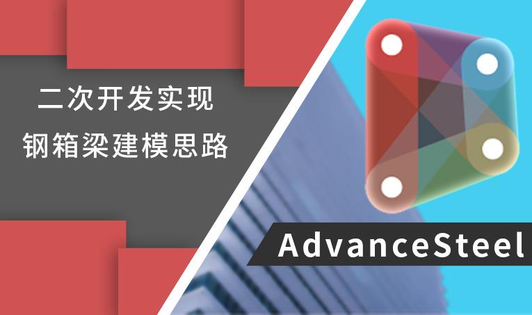 Dynamo For Advance steel二次开发实现钢箱梁建模思路