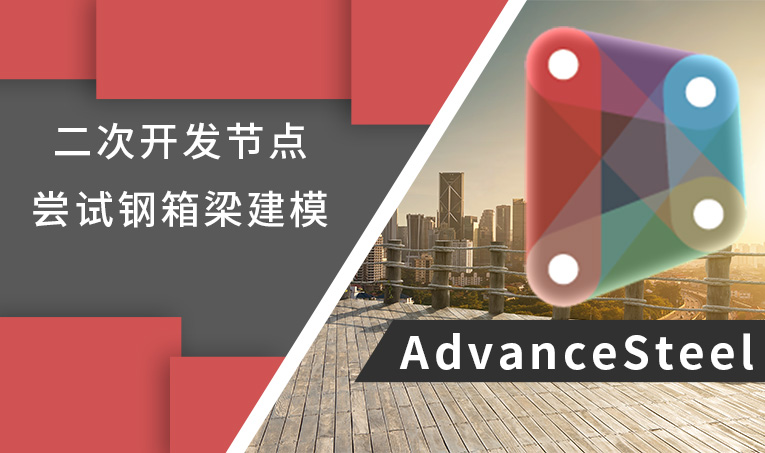 Dynamo For AdvanceSteel二次开发的节点尝试钢箱梁建模