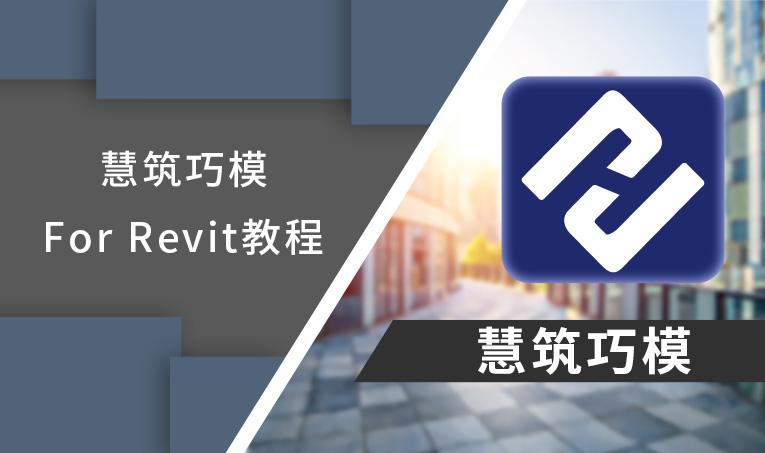 慧筑巧模 For Revit视频教程