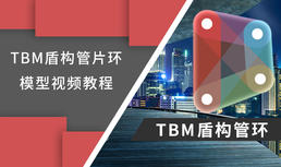 Dynamo驱动的TBM盾构管片环模型视频教程